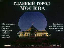 Диафильм Главный город Москва бесплатно