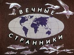 Диафильм Вечные странники бесплатно