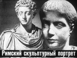 Диафильм Римский скульптурный портрет бесплатно