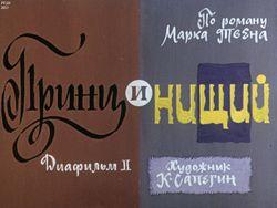 Диафильм Принц и нищий (Ч.2): по роману М. Твена бесплатно