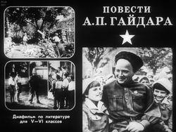 Диафильм Повести А. П. Гайдара бесплатно