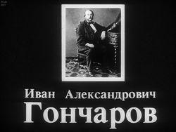 Диафильм Иван Александрович Гончаров бесплатно