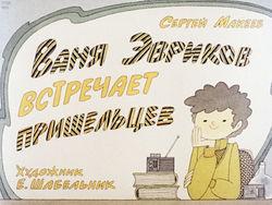 Диафильм Ваня Эвриков встречает пришельцев бесплатно