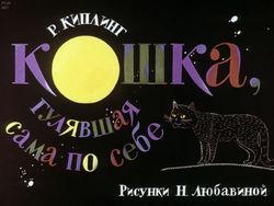 Диафильм Кошка, гулявшая сама по себе бесплатно