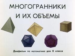 Диафильм Многогранники и их объемы бесплатно