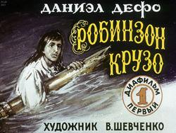 Диафильм Робинзон Крузо. Ч.1 бесплатно
