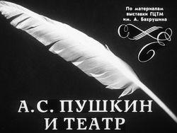 Диафильм А. С. Пушкин и театр бесплатно