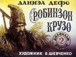 Диафильм Робинзон Крузо. Ч.2 бесплатно
