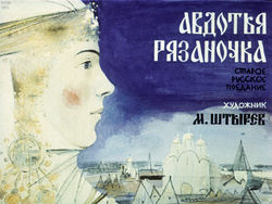 Диафильм Авдотья Рязаночка бесплатно