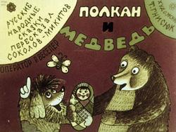 Диафильм Полкан и медведь бесплатно