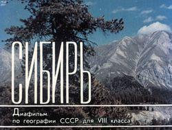 Диафильм Сибирь бесплатно