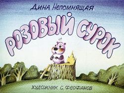 Диафильм Розовый сурок бесплатно