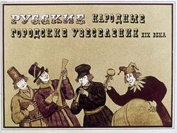 Диафильм Русские народные городские увеселения XIX века бесплатно