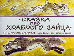 Диафильм Сказка про храброго зайца (по Д. Мамину-Сибиряку) бесплатно