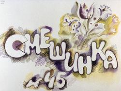 Диафильм Смешинка-45 бесплатно