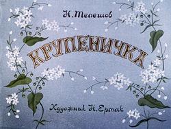 Диафильм Крупеничка бесплатно