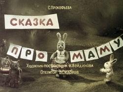 Диафильм Сказка про маму бесплатно