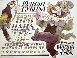 Диафильм Про пана Трулялинского бесплатно