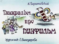 Диафильм Диафильм про диафильм бесплатно