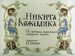Диафильм Никитиа Кожемяка бесплатно