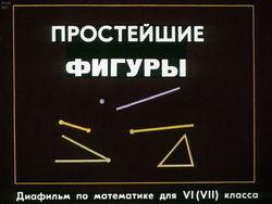 Диафильм Простейшие фигуры бесплатно