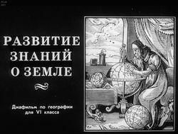 Диафильм Развитие знаний о Земле бесплатно