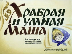 Диафильм Храбрая и умная Маша бесплатно