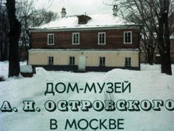 Диафильм Дом-музей А. Н. Островского в Москве бесплатно