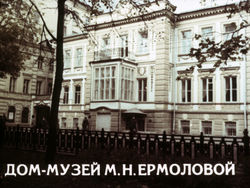Диафильм Дом-музей М.Н. Ермоловой бесплатно
