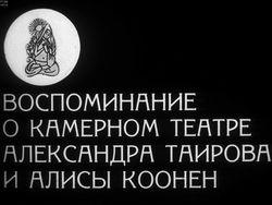 Диафильм Воспоминание о камерном театре Александра Таирова и Алисы Коонен бесплатно