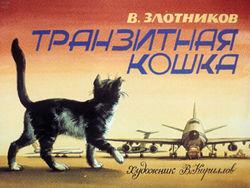 Диафильм Транзитная кошка бесплатно