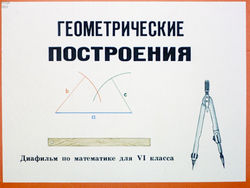 Диафильм Геометрические построения бесплатно