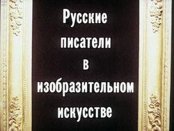 Диафильм Русские писатели в изобразительном искусстве бесплатно