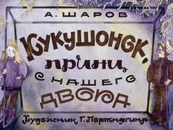 Диафильм Кукушонок, принц с нашего двора бесплатно