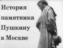 Диафильм История памятника Пушкину в Москве бесплатно