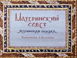 Диафильм Материнский совет бесплатно
