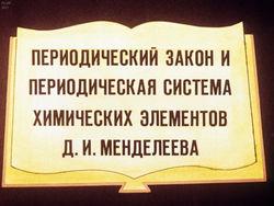 Диафильм Периодический закон и периодическая система химических элементов Д. И. Менделеева бесплатно