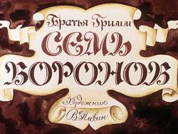 Диафильм Семь воронов бесплатно