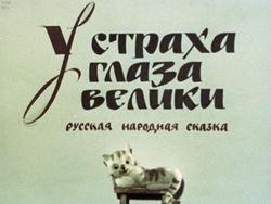 Диафильм У страха глаза велики: русская народная сказка бесплатно