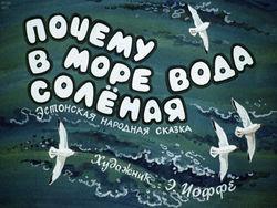 Диафильм Почему в море вода соленая: эстонская народная сказка бесплатно