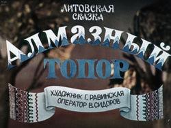 Диафильм Алмазный топор бесплатно