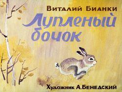 Диафильм Лупленый бочок бесплатно