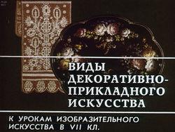 Диафильм Виды декоративно-прикладного искусства бесплатно