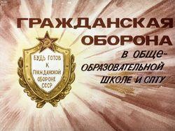 Диафильм Гражданская оборона в общеобразовательной школе и СПТУ бесплатно