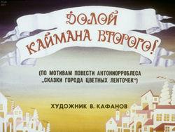 Диафильм Долой Каймана Второго бесплатно