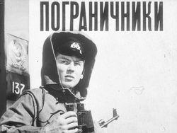 Диафильм Пограничники бесплатно