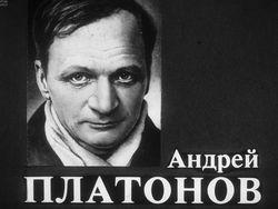Диафильм Андрей Платонов бесплатно
