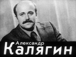 Диафильм Александр Калягин бесплатно