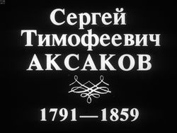 Диафильм Сергей Тимофеевич Аксаков (1791-1859) бесплатно