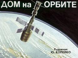Диафильм Дом на орбите бесплатно